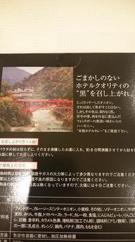 杉乃井ブラックカレー裏.jpg