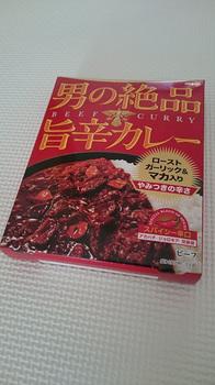 男の絶品旨辛カレー.jpg