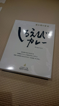 しろえびカレー.jpg