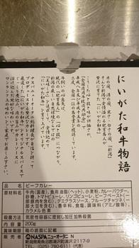にいがた和牛カレー裏.jpg